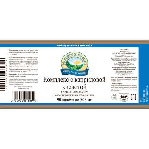 Комплекс с каприловой кислотой купить в Москве и МО
