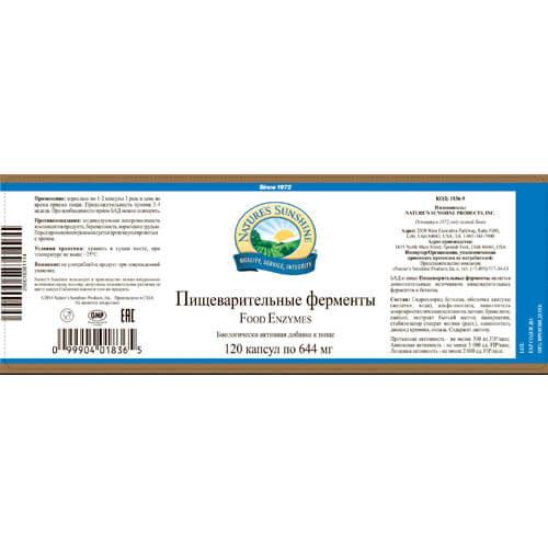 Пищеварительные ферменты купить в Москве и МО