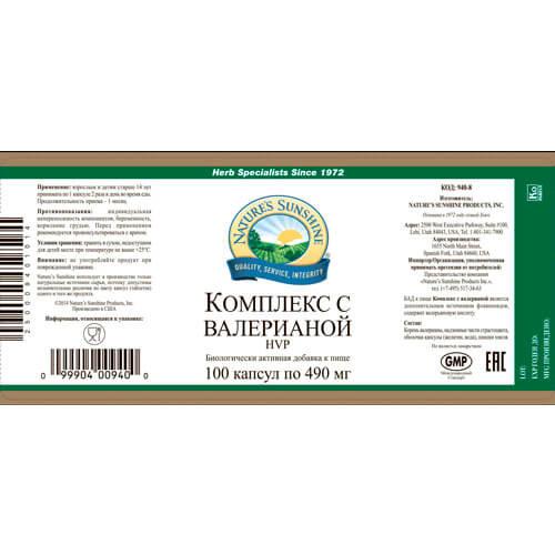 Комплекс с валерианой купить в Москве и Московской области