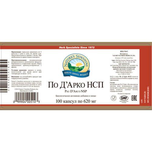 Пo Д`Арко купить в Москве и Московской области