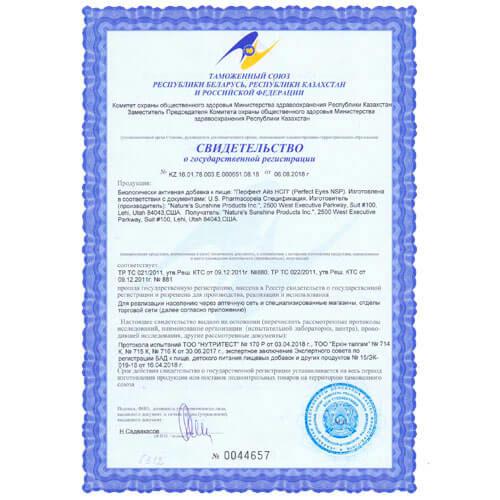 Перфект Айз НСП купить в Москве и Московской области