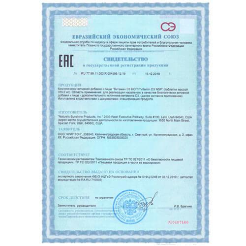 Витамин D3 НСП купить в Москве и Московской области